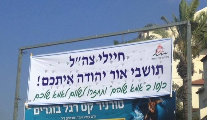 """""""Soldati israeliani, i residenti di Or Yehuda sono con voi! Battete/Scopate le loro madri e poi tornate sani e salvi dalle vostre."""